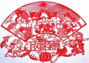滿族農家樂