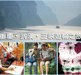 重慶長江三峽網宣圖