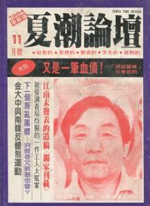 1984-夏潮論壇-11(20)
