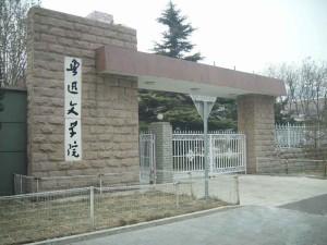 魯迅文學院