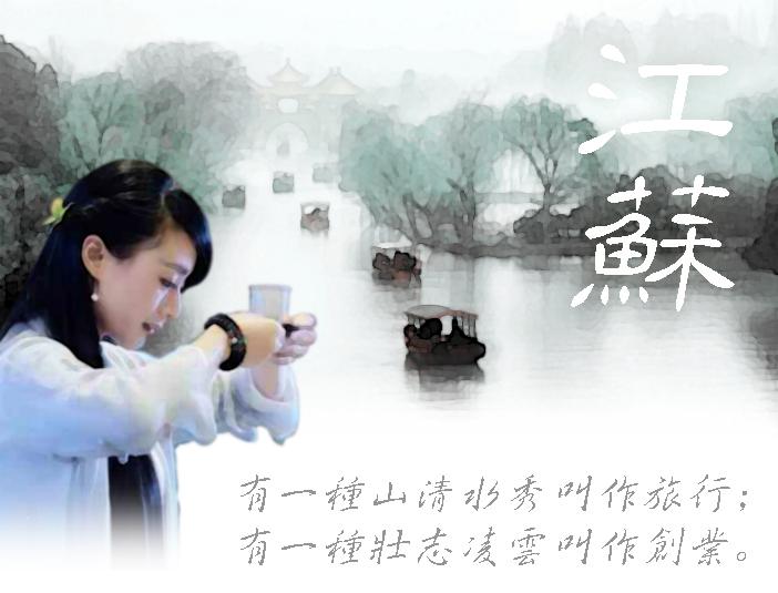 江蘇宣傳主圖