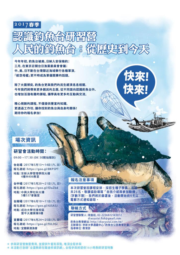 2017年春季認識釣魚台研習營海報_總場次