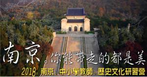 2018南京中小學教師