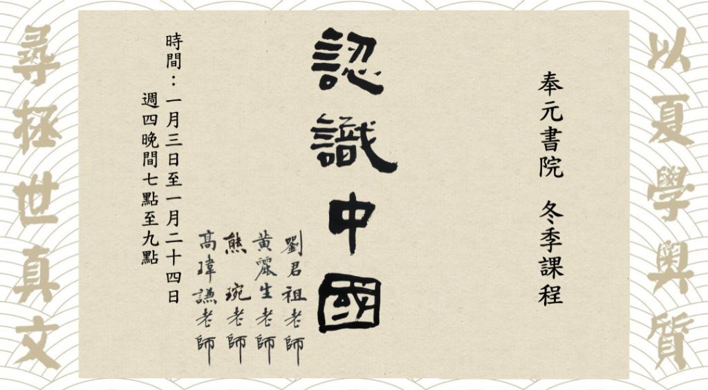 認識中國系列講座圖