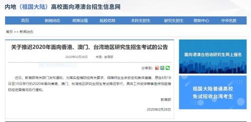 关于推迟2020年面向香港、澳门、台湾地区研究生招生考试的公告